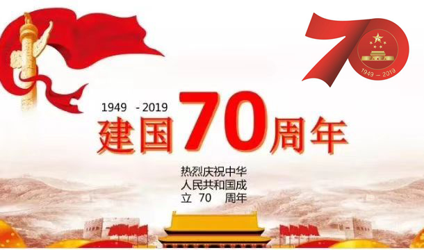 Chinese national holiday 2019